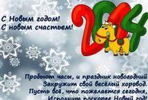 Новый год: поздравления