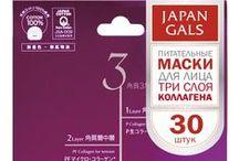 Японские маски для лица Japan Gals / JAPAN GALS - это японские тканевые маски высокого качества. Ткань для масок производится в санитарных условиях на японских предприятиях, с использованием 100% нежного натурального хлопка, выращенного в Японии. В состав сыворотки, покрывающей маску, входят церамиды, коллаген, гиалуроновая кислота, экстракт плаценты. Различные комбинации этих компонентов специально подобраны для персонального ухода на дому!