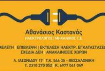 http://ilektrologos-kastanas.blogspot.gr/2015/05/blog-post.html
