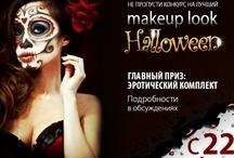 Halloween makeup contest
