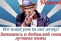 Alisa's Public Board / Записывайся в пиннеры! We want you in our pinterest army! Поделись с нами своими крутыми пинами. Лучшие будут одарены призами ;)