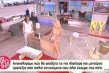 ΤΟ ΠΡΩΙΝΟ ΣΤΟΝ ΑΝΤ1 / Rdeco Interior Design Projects στην TV με τη Φαίη Σκορδά στο Πρωινό.