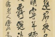 043 Fu Shan:傅山(1607-1684)