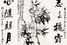 048 Zheng Xie:鄭板橋 (1693-1765)