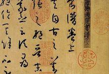 001 Chinese calligraphy