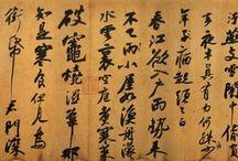 025 Su Shi:蘇軾(1037-1101)