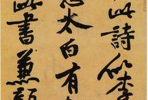 026 Huang Tingjian:黃庭堅 (1045-1105)