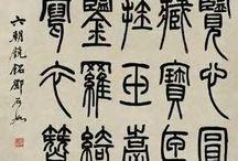 049 Deng Shi-ru:鄧石如(1743-1805)