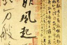 027 Mi Fu:米芾(1051-1107)