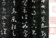 016 Wáng Xīzhī:王羲之(303-361)/王献之(344-386)