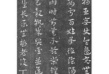 009 Zhong Yao:鍾繇(後漢〜三国:魏 151-230)