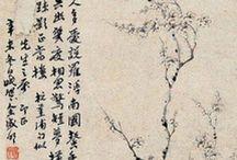 046 Wang Shishen:汪士慎(1686-1759)