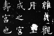 018 Oh-Yang Shuen:欧陽詢(唐:557-641)
