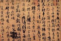 019 Yan zhenqing:顔真卿(唐:709-785)