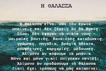 Έλληνες συγγραφείς και ποιητές