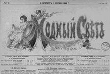 "Magazine ""Модный свет"", Russia, 1868 year"