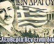 Ελλήνων(και φιλελλήνων) αποφθέγματα