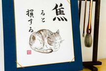 Japan, sumie and Cats / Cats, Haiku, Japanese, Calligraphy, Shodou, Sumi-e, Japan, Kyoto
