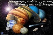 Astronomy & Space Coloring Pages / Astronomy & Space Coloring Pages for kids