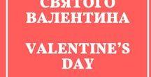 День святого Валентина | Valentine's Day / День святого Валентина и все, что связано с праздником 14 февраля: идеи, открытки для влюбленных, декор и картинки для party, оформление вечеринки (DIY и сердечки всех видов), еда для влюбленных и подарки друг другу. Словом все, чем может запомниться Valentine's Day.