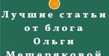 Лучшие статьи от блога  Ольги Мещеряковой| Budgetign money saving