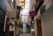 横丁 Yokocho, Alley