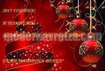 Natale /Koleda