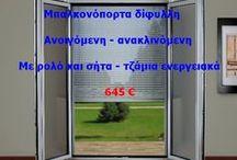 ΠΡΟΣΦΟΡΕΣ / Παράθυρο αλουμινίου ανοιγόμενο-ανακλινόμενο με τζάμια ενεργειακά και αντικουνουπική σίτα στις διαστάσεις που επιθυμείται. Αποστολή σε όλη την Ελλάδα. Τιμή 175 €  Τηλ. 2104629400 - 6984370941 www.gmptexniki.gr