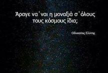 Greek / Είμαι ελεύθερη ελεύθερη ελεύθερη κι όταν έρθει καιρός που θα κρέμεται στο τσιγγέλι το πετσί μου σαν τομάρι απ' τους κρατικούς εκδορείς και τη λογοκρισία η φαντασία μου θα τρέχει...τρέχει..τρέχει είμαι φευγάτη από τώρα τρέχει.. γειαααα  Κ.Γ.