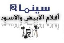 افلام الابيض والاسود / افلام المصرية القديمة , افلام الابيض والاسود
