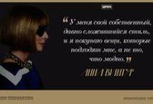 Style Quotes Fashion Trepanation