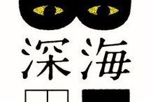kotoeri / Japanese typography