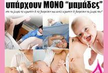 "#stop_sto_mamadometro / Η καμπάνια ""#stop_sto_mamadometro"" είναι μια πρωτοβουλία του mitrikosthilasmos.com"