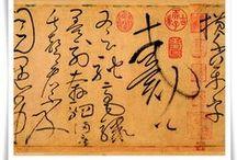 书法 ShuFa Chinese Calligraphy