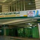 Headquarters / Al Jazeera Bros Headquarters مبنى إداراة شركة الجزيرة إخوان للصرافة