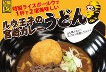 Miyazaki CURRY UDON / ルウ王子の宮崎カレーうどんでござルウ!てげうまルウ!