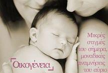 Baby Quotes / Οι αλήθειες μας με λίγα λόγια.