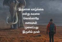 தமிழ் எஸ் எம் எஸ் - Tamil SMS / தமிழ் எஸ் எம் எஸ் - TAMIL SMS  Latest Collections of Tamil SMS, Kavithai, Tamil Quotes, தமிழ் பீலிங் கவிதை, தமிழ் லவ் எஸ் எம் எஸ், தமிழ் ஜோக்ஸ், தமிழ் மோட்டிவேஷனல் Quotes, தமிழ் லைப் Quotes, தமிழ் தத்துவம் and தமிழ் கவிதை images.  For More at - https://tamilsms.blog/  #tamilsms