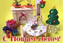 Новогодние поделки / Детские поделки на Новый год. Зимние поделки. Елочные игрушки. Новогодние открытки. Украшение дома к Новому году
