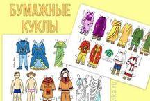 Бумажные куклы с одежками / Бумажные куклы для распечатки.