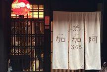 Life style made in Japan / Décoration, architecture, artisanat, ... Découvrez le life style à la japonaise !