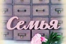 Интерьер Grandvintage.ru / Интерьерные композиции в стиле винтаж, шебби-шик, прованс, стимпанк