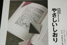 手作り:折り紙、箱、栞、カード 他