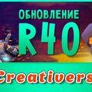 Creativerse / Мои гайды по игре Creativerse.