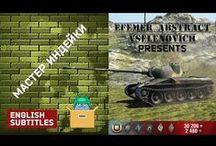 Мастерство на Немецких средних танках WOT / Моё мастерство на Немецких средних танках в игре WOT.