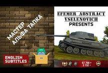 Мастерство на Немецких тяжёлых танках WOT / Моё мастерство на Немецких тяжёлых танкахв игре WOT.