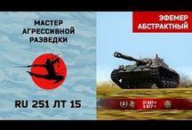 Мастерство на Немецких лёгких танках WOT / Моё мастерство на Немецких лёгких танках в игре WOT.