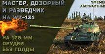 Мастерство на Китайских лёгких танках WOT / Моё мастерство на Китайских лёгких танках в игре WOT.