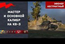 Мастерство на Советских тяжёлых танках WOT / Моё мастерство на Советских тяжёлых танках в игре WOT.
