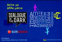 "Dialogue in the Dark / Δείτε με ""άλλα"" μάτια Dialogue in the Dark Δείτε με ""άλλα"" μάτια Τι συμβαίνει όταν σβήνουν τα φώτα; Πώς είναι η ζωή στο σκοτάδι; Πώς είναι η καθημερινότητα για χιλιάδες συνανθρώπους μας με προβλήματα όρασης; Το Θέατρο Badminton σάς προσκαλεί να το ανακαλύψετε, μέσα από μια συναρπαστική εμπειρία, που θ' αλλάξει για πάντα τον τρόπο που «βλέπετε» τα πράγματα. www.abcd.gr 210-8840600"